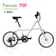 【Taiwan TOP】SHIMANO 20吋21速 X型小徑車   全新製程   網路獨家販售 小徑車