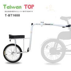 【Taiwan TOP】16吋 高碳鋼折疊 小跟班親子拖車 自行車互助拖車-珍珠白