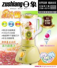 【日象】活力果汁機 1.5L ZOB-8310