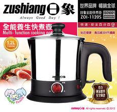 【日象】1.2L全能養生快煮壺 ZOI-1120S贈吹風機
