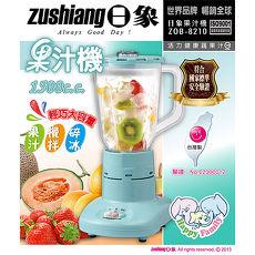 【日象】1.5L輕巧果汁機 ZOB-8210