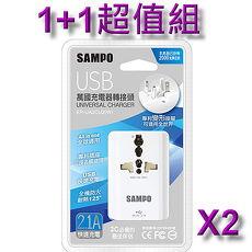《1+1超值組》【SAMPO聲寶】 USB萬國充電器轉接頭充電器EP-UA2CU2(W)