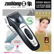 【日象】 充插有線/無線兩用*黑鑽電動理髮器 ZOH-2600C