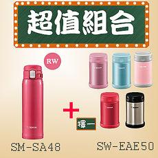 【象印】燜燒杯超值組 (SM-SA48-RW+SW-EAE50)SM-SA48-RW+EAE50-XA