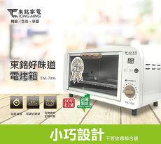 【東銘】8L電烤箱TM-7006