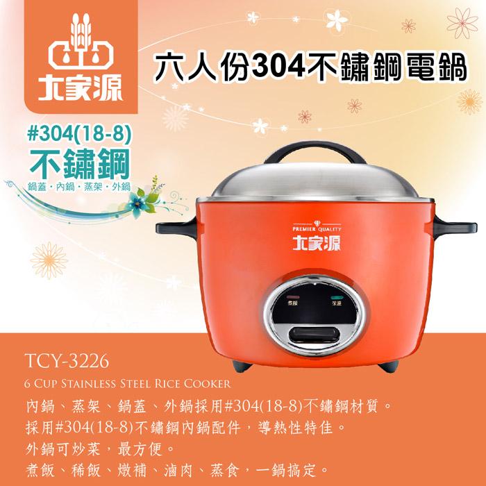 【大家源】六人份304不鏽鋼電鍋 (TCY-3226)