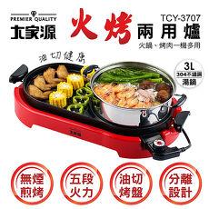 【大家源】火烤兩用爐TCY-3707