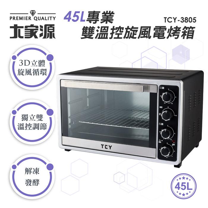 【大家源】45L專業雙溫控旋風電烤箱TCY-3805
