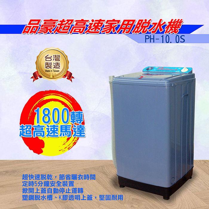 【品豪】10KG 超高速不鏽鋼脫水機 (PH10.0S)