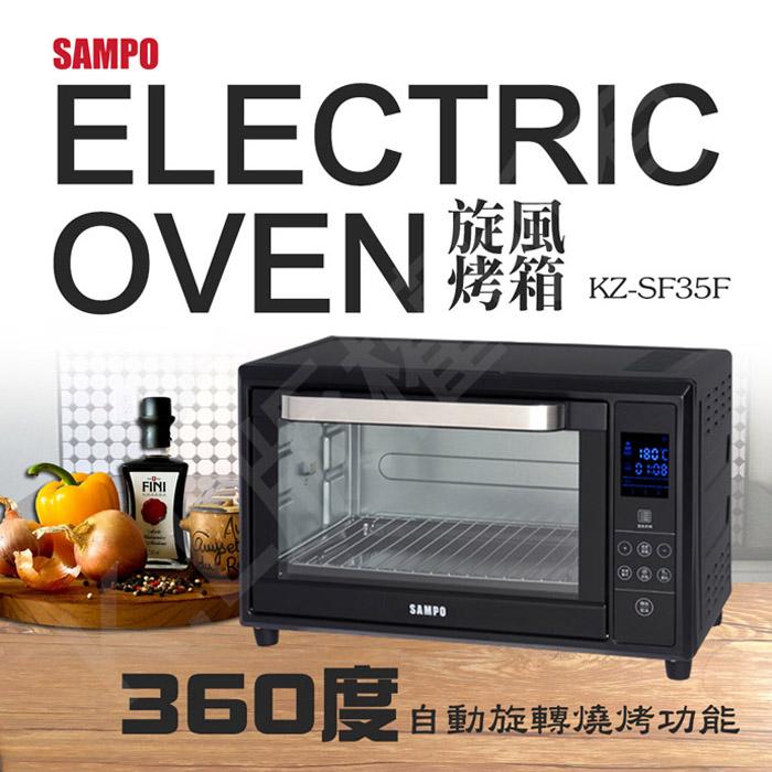 聲寶 35L微電腦觸控式電烤箱KZ-SF35F (APP)