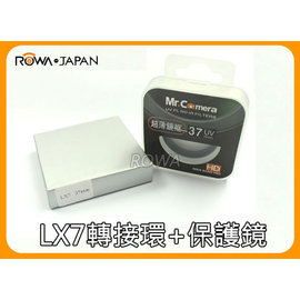 Panasonic LX7 LX-7 濾鏡轉接環 黑框 37mm 搭贈【UV超薄框保護鏡】DMW-FA1 LX7B