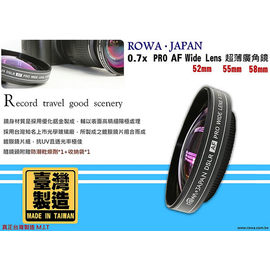 ROWA‧JAPAN 台製 超薄廣角鏡 0.7x Pro Wide Lens 52/55/58mm 外口徑77mm