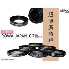 ROWA‧JAPAN 台製 超薄廣角鏡 0.7x Pro Wide Lens 37 / 40.5 / 46 / 49 mm