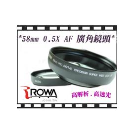 ROWA JAPAN 58mm 0.5x 廣角鏡頭 FOR類單眼、單眼皆可使用