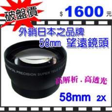 ROWAJAPAN 【58mm】2X 望遠鏡頭 (增距)