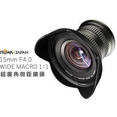 ROWA-JAPAN 15mm F4.0 超廣角微距鏡頭 適用 CANON 相機 廣角 微距鏡(不含遮光罩)