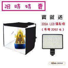 ROWA 可攜式專業攝影棚 (60x60cm) 送320A LED攝影燈
