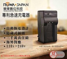 樂華ROWA FOR  NP-150 NP150專利快速充電器 相容原廠電池 壁充式充電器