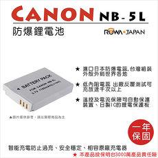 ROWA 樂華 For CANON NB-5L NB5L 電池 外銷日本 原廠充電器可用 全新 保固一年 IXUS 800 IS850 IS900