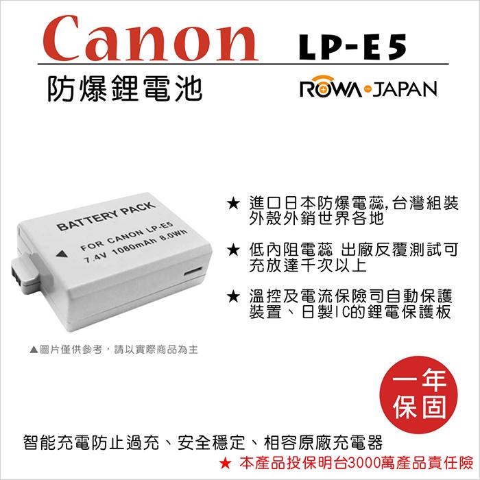 ROWA 樂華 For CANON LP-E5 LPE5 電池 外銷日本 原廠充電器可用 全新 保固一年
