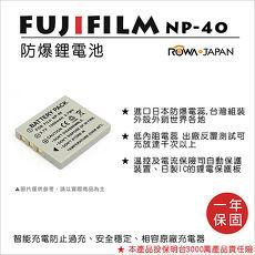 ROWA 樂華 For FUJIFILM NP-40 NP40 電池 外銷日本 原廠充電器可用 全新 保固一年