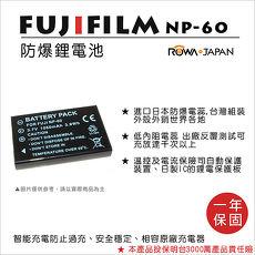 ROWA 樂華 For FUJIFILM NP-60 NP60 電池 外銷日本 原廠充電器可用 全新 保固一年
