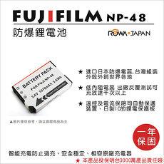 ROWA 樂華 For FUJIFILM NP-48 NP48 電池 外銷日本 原廠充電器可用 全新 保固一年
