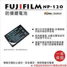 ROWA 樂華 For FUJIFILM NP-120 NP120 電池 外銷日本 原廠充電器可用 全新 保固一年