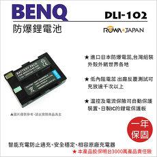 ROWA 樂華 For BENQ DLI-102 DLI102電池 外銷日本 原廠充電器可用 全新 保固一年
