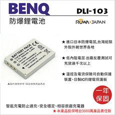 ROWA 樂華 For BENQ DLI-103 DLI103電池 外銷日本 原廠充電器可用 全新 保固一年