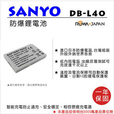 ROWA 樂華 For SANYO DB-L40 DBL40電池 外銷日本 原廠充電器可用 全新 保固一年
