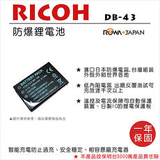 ROWA 樂華 For RICOH DB-43 DB43 ( FNP120 ) 電池 外銷日本 原廠充電器可用 全新 保固一年