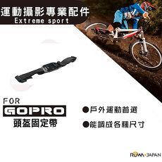 GoPro FOR GOPRO 頭盔固定帶
