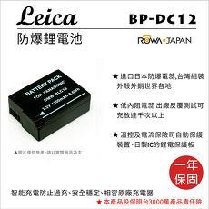 ROWA 樂華 For LEICA 徠卡 BP-DC12 電池 外銷日本 原廠充電器可用 全新 保固一年
