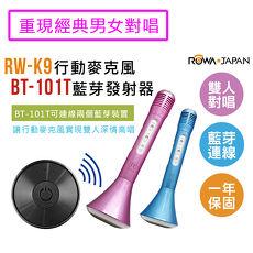 樂華 ROWA K9 無線 藍芽麥克風 [ 經典 男女對唱 版 ] 行動KTV K歌神器 麥克風喇叭