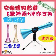 [交換禮物]樂華 ROWA K9 無線 藍芽麥克風 + 迷你支架 麥克風 喇叭 行動KTV K歌神器 K9 非途訊 非K068