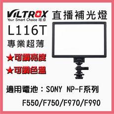 ROWA JAPAN Viltrox 唯卓 L116T 專業超薄 LED攝影補光燈