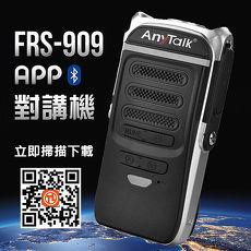 Any Talk FRS~909 雲端 APP無線對講機 途聆 不限距離 通話 USB充電 藍芽4.0 支援iOS 安卓 909  單入