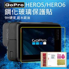 ROWA 樂華 FOR GOPRO HERO5 HERO6 相機螢幕 鋼化玻璃保護貼 9H硬度