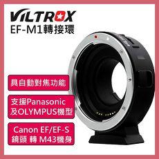 ROWA唯卓Viltrox EF-M1 Canon 鏡頭轉 M43 機身轉接環 公司貨 EFM1
