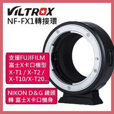 Viltrox 唯卓 NF-FX1 轉接環 NIKON D&G 鏡頭轉富士X卡口微單相機 公司貨 NFFX1 手動對焦
