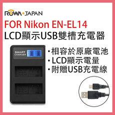 ROWA 樂華 FOR NIKON EN-EL14 ENEL14 電池 LCD顯示 USB 雙槽充電器 相容原廠 保固一年 雙充