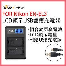 ROWA 樂華 FOR NIKON EN-EL3 ENEL3 電池 LCD顯示 USB 雙槽充電器 相容原廠 保固一年 雙充 雙充