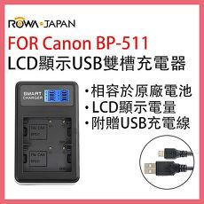 ROWA 樂華 FOR CANON BP-511 BP511 電池 LCD顯示 USB 雙槽充電器 相容原廠 保固一年 雙充
