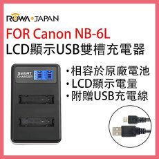 ROWA 樂華 FOR CANON NB-6L NB6L 電池 LCD顯示 USB 雙槽充電器 相容原廠 保固一年 雙充