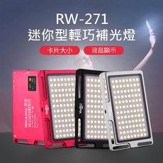 ROWA  RW-271 迷你型輕巧補光燈攝影燈 內建鋰電池 LED攝影燈 可調色溫亮度