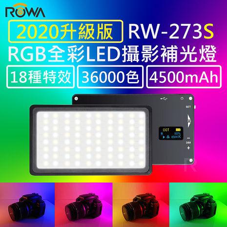 ROWA 2020升級版 RGB全彩LED攝影燈★18種特效★360度36000種顏色 樂華 RW-273S RGB全