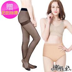 【速塑女人】碘藏(水)密香萊卡無痕褲(膚色) 送防刮絲襪