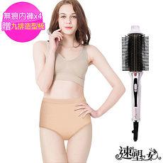 【速塑女人】碘藏(水)密香萊卡無痕褲4件入(膚) 送九排式造型梳加大/L-XL*4