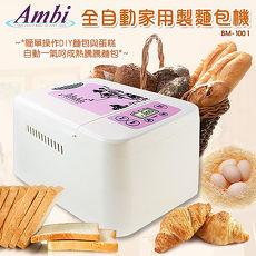 Ambi-全自動家用製麵包機 BM-1001